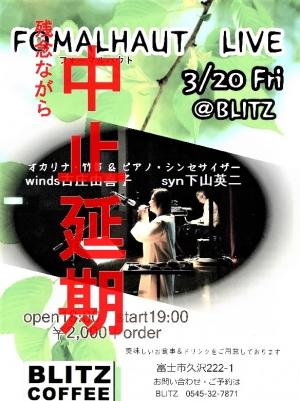 Blitz17-2_20200305130501